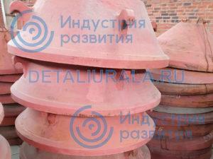 Брони конуса неподвижного КСД-1200 КМД-1200