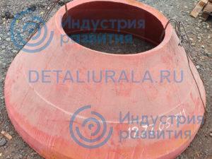 Броня конуса КСД-1200 КМД-1200