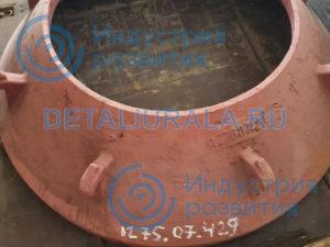 Брони конуса дробящего КСД-2200 КМД-2200