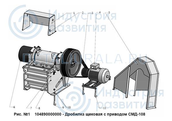 104890000000 - Дробилка щековая с приводом СМД-108 Рис 1