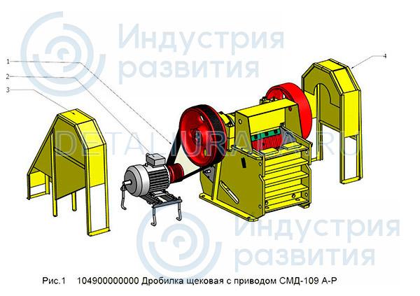 104900000000 - Дробилка щековая с приводом СМД-109 (Рис. №1)