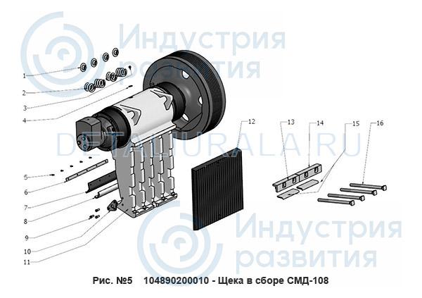 104890200010 - Щека в сборе СМД-108 Рис 5