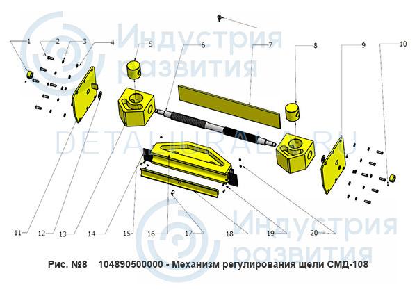 104890500000 - Механизм регулирования щели СМД-108 Рис 8