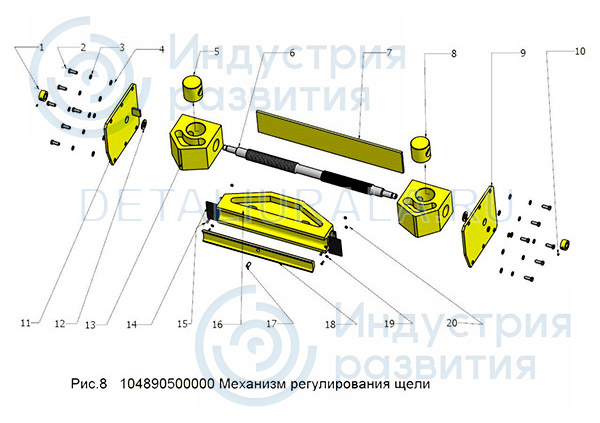104890500000 - Механизм регулирования щели СМД-109 Рис 8