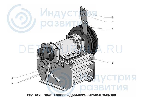 104891000000 - Дробилка щековая СМД-108 Рис 2