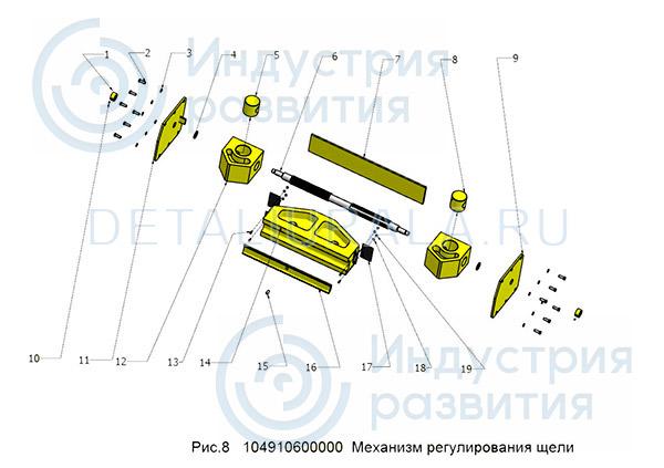 10910600000 Механизм регулирования щели СМД-110 Рис 8